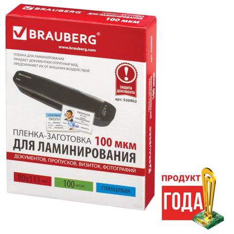 Пленки-заготовки для ламинирования МАЛОГО ФОРМАТА (80х111 мм), КОМПЛЕКТ 100 шт., 100 мкм, BRAUBERG, 530902