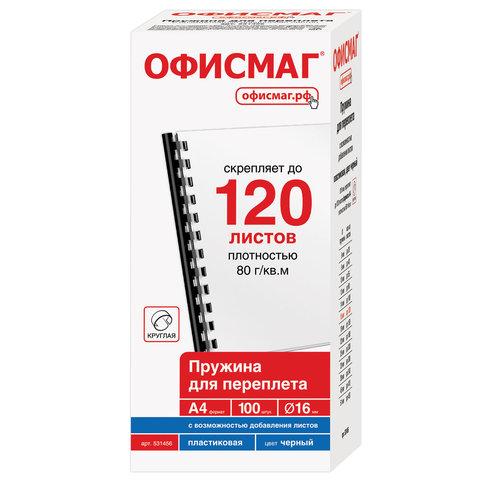 Пружины пластиковые для переплета, КОМПЛЕКТ 100 шт., 16 мм (для сшивания 101-120 л.), черные, ОФИСМАГ, 531456