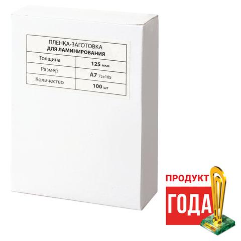 Пленки-заготовки для ламинирования МАЛОГО ФОРМАТА, А7, КОМПЛЕКТ 100 шт., 125 мкм, BRAUBERG, 531787