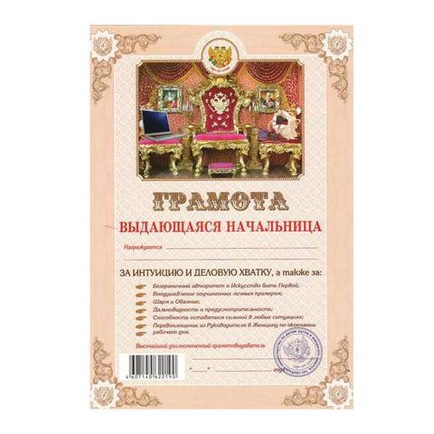 Грамота Шуточная