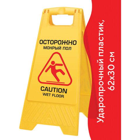 Знак предупреждающий опасность