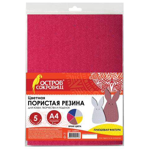 Цветная пористая резина (фоамиран), А4, толщина 2 мм, BRAUBERG/ОСТРОВ СОКРОВИЩ, 5 листов, 5 цветов, плюшевая, 660075