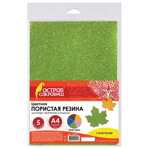 Цветная пористая резина (фоамиран), А4, толщина 2 мм, ОСТРОВ СОКРОВИЩ, 5 листов, 5 цветов, яркий блеск, 660077