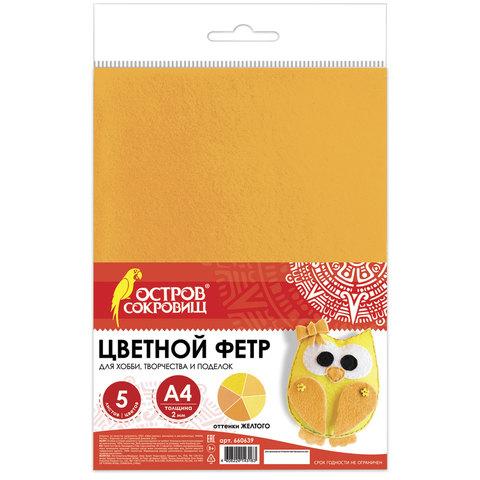 Цветной фетр для творчества, А4, ОСТРОВ СОКРОВИЩ, 5 листов, 5 цветов, толщина 2 мм, оттенки желтого, 660639