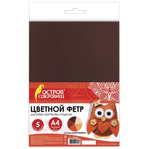 Цветной фетр для творчества А4 ОСТРОВ СОКРОВИЩ, 5 листов, 5 цветов, толщина 2 мм, оттенки коричневого, 660646