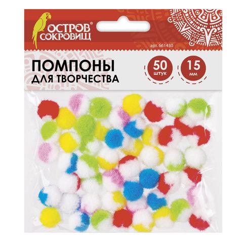 Помпоны для творчества, многоцветные, 15 мм, 50 шт., ОСТРОВ СОКРОВИЩ, 661430