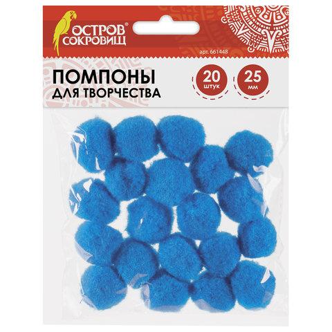 Помпоны для творчества, голубые, 25 мм, 20 шт., ОСТРОВ СОКРОВИЩ, 661448