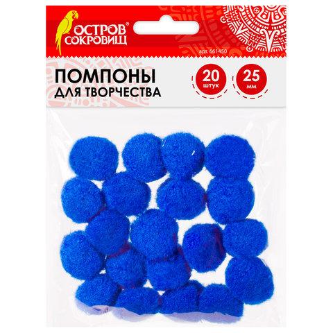 Помпоны для творчества, синие, 25 мм, 20 шт., ОСТРОВ СОКРОВИЩ, 661450