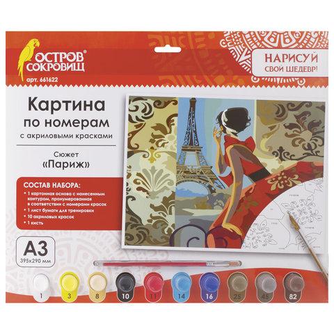 Картина по номерам А3, ОСТРОВ СОКРОВИЩ